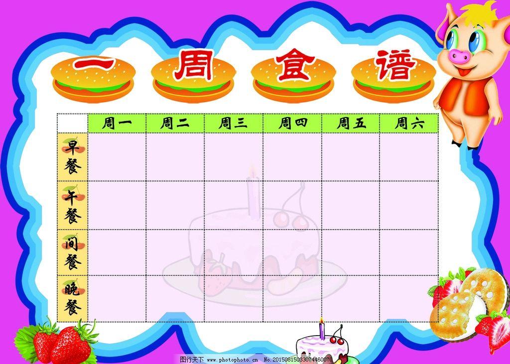 幼儿园卡通食谱展板图片
