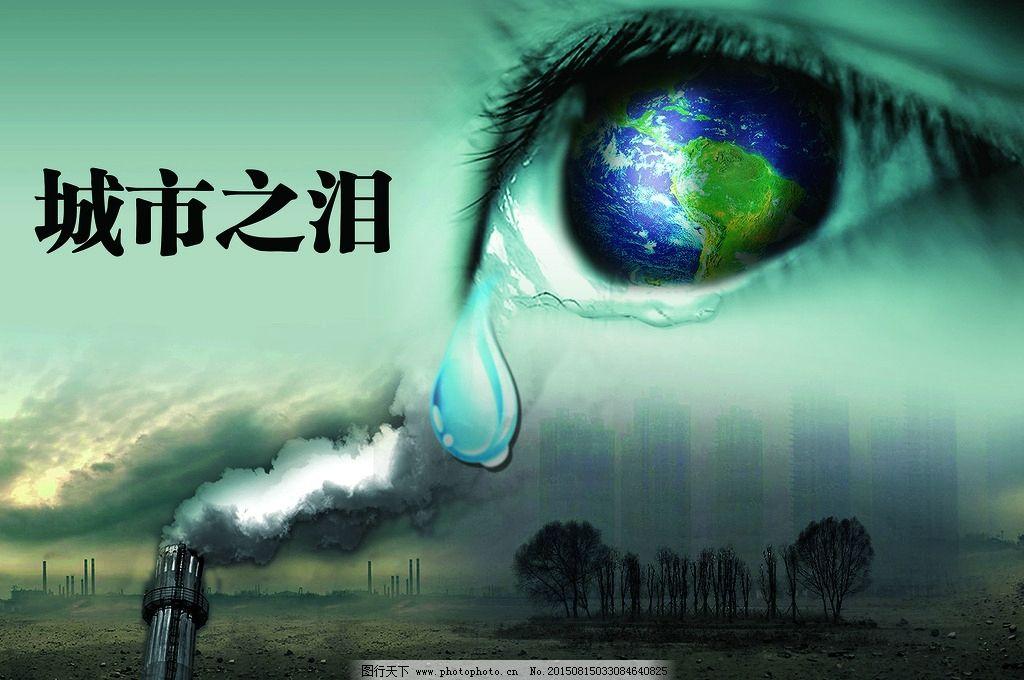 保护环境宣传海报图片图片