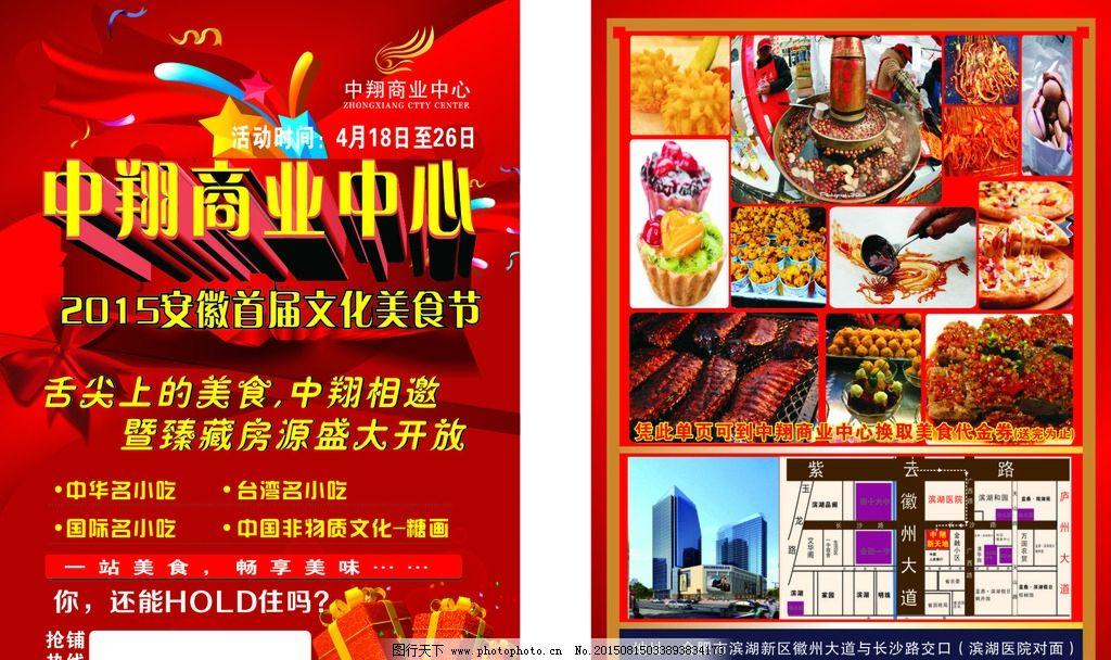 2017青岛宝龙美食节