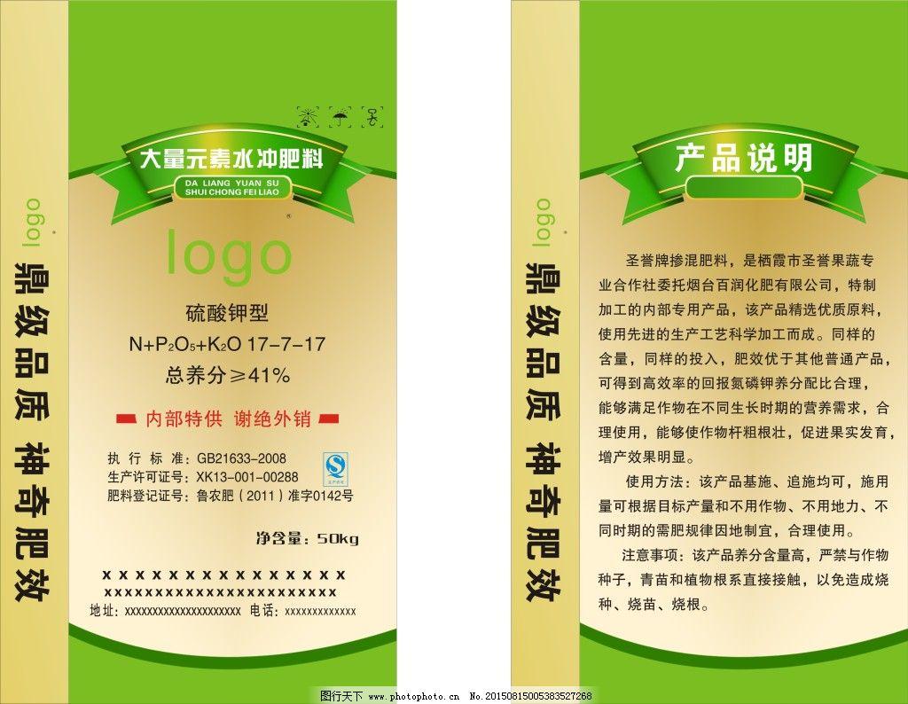 水溶肥包装免费下载 化肥包装 水溶肥 化肥包装 矢量可编辑 简单版面