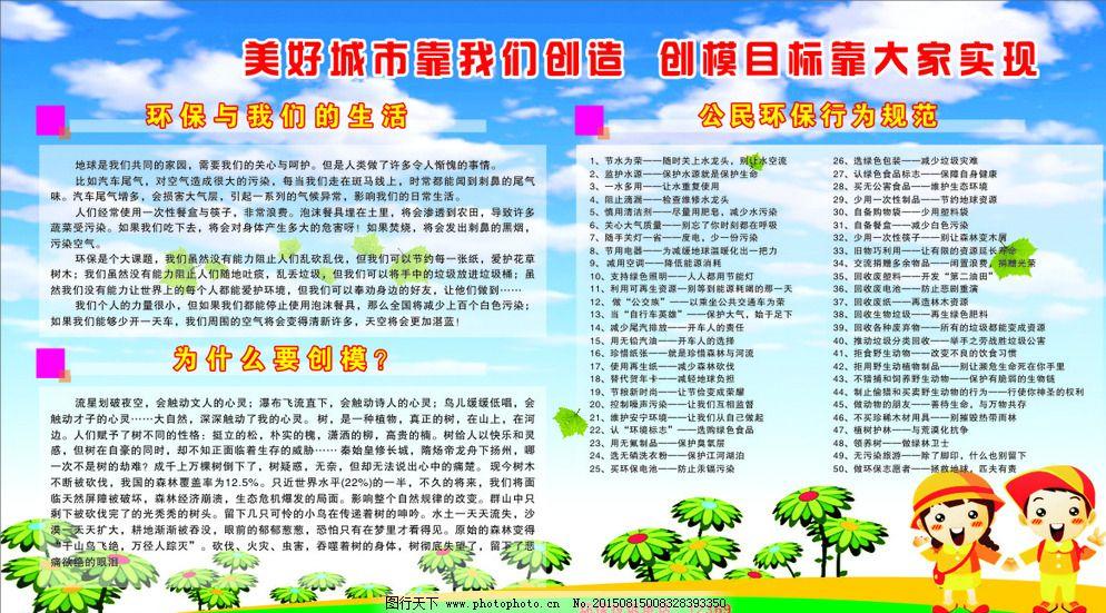 创建文明城市环保宣传栏