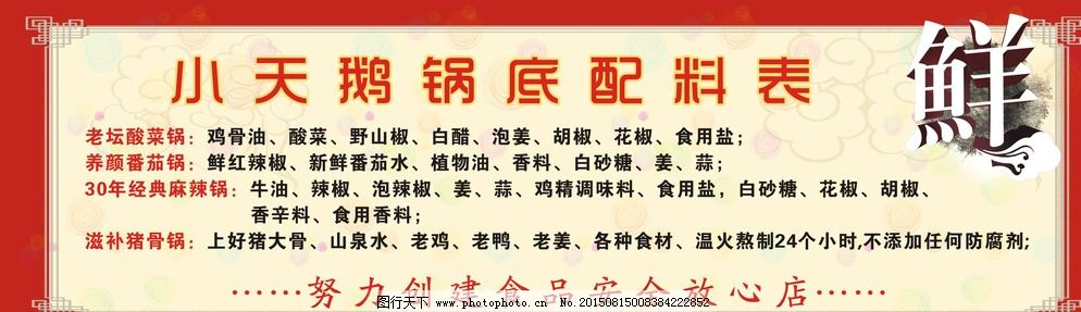 小天鹅火锅配料表