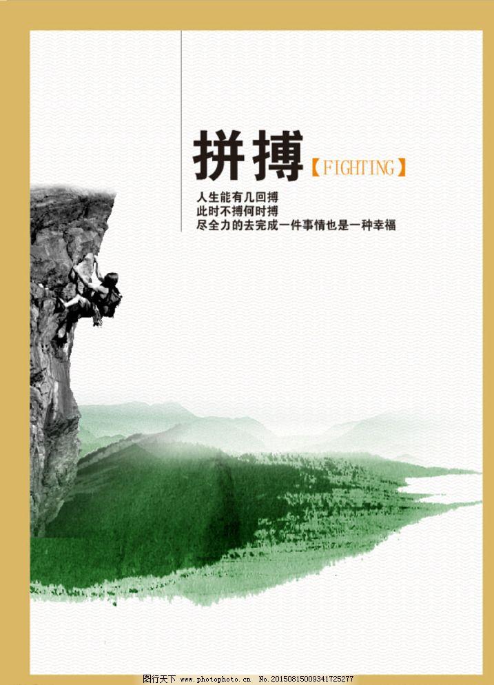 拼博企业文化海报