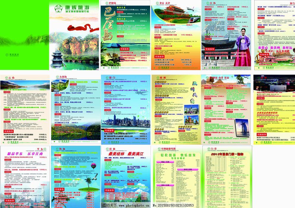旅游宣传册图片免费下载