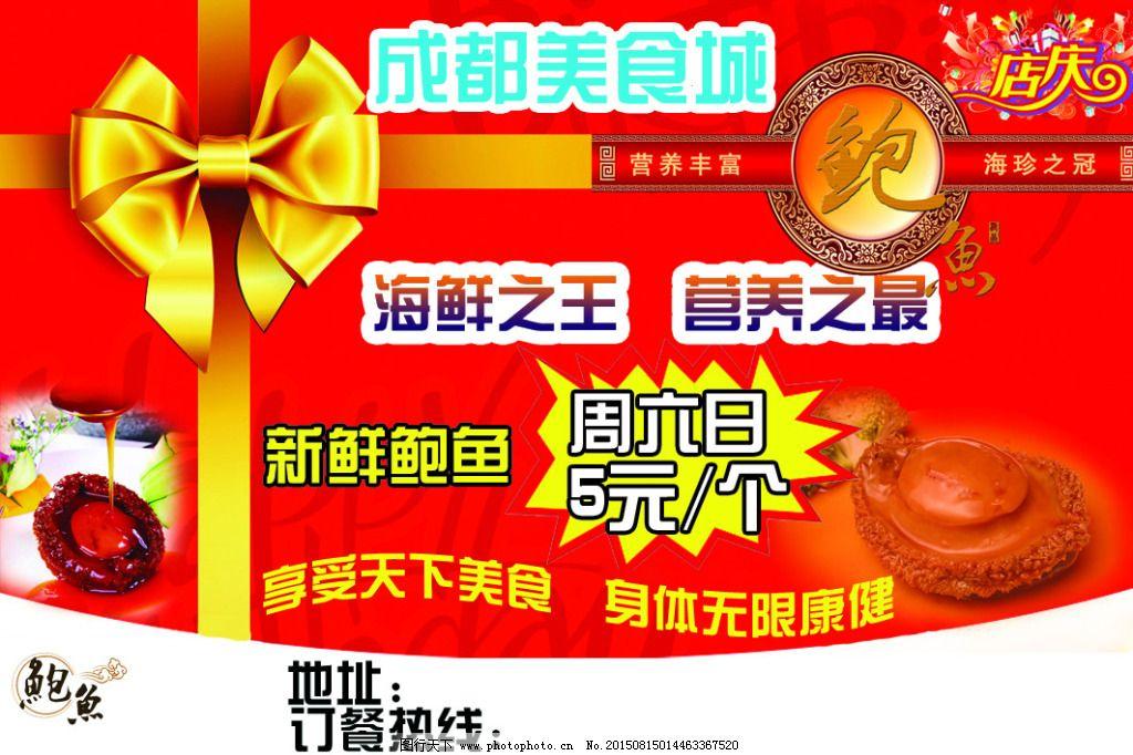 鲍鱼 店庆 鲍鱼免费下载 美食城 原创设计 原创海报
