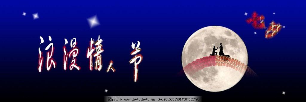 七夕情人节淘宝素材