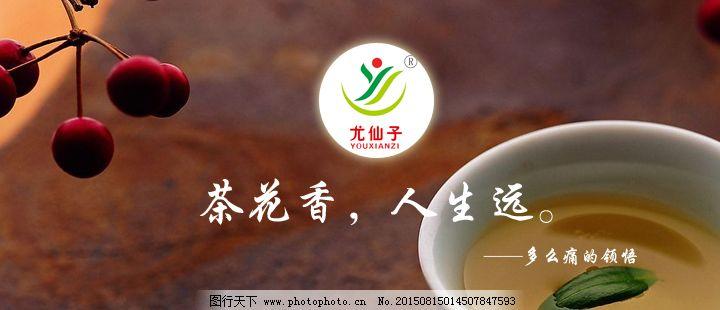 茶简约时尚个性简约微信海报