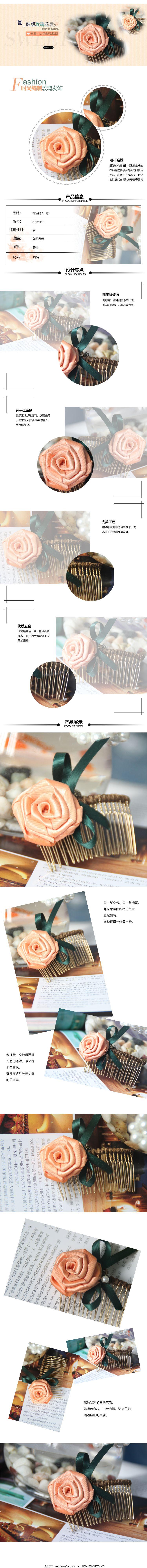 甜美女生森系玫瑰花发卡海报详情页模版