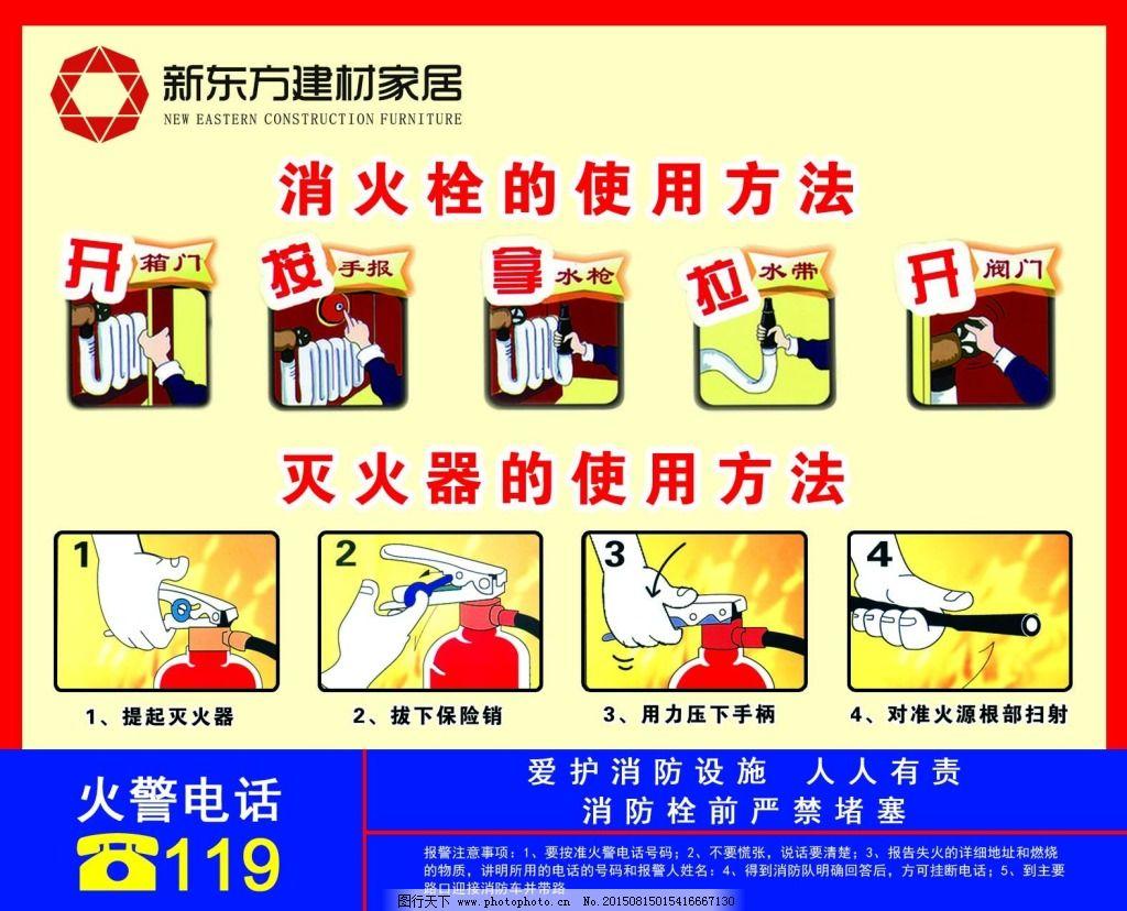 消火栓的使用方法