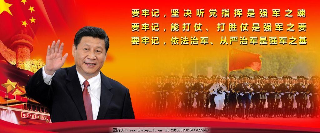 党建宣传栏 党建宣传栏免费下载 习总书记 五星红旗 天安门柱子