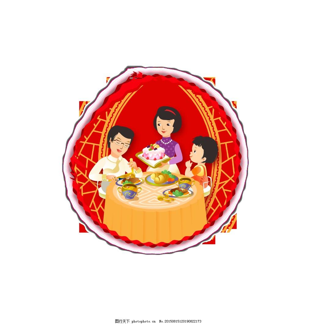手绘卡通家人团聚吃饭装饰素材 扁平 父母 孩子 可爱 新年 一家人