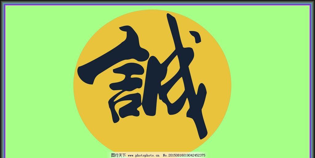 书法 字体 绘画 中国风 水墨 设计 文化艺术 设计 文化艺术 绘画书法