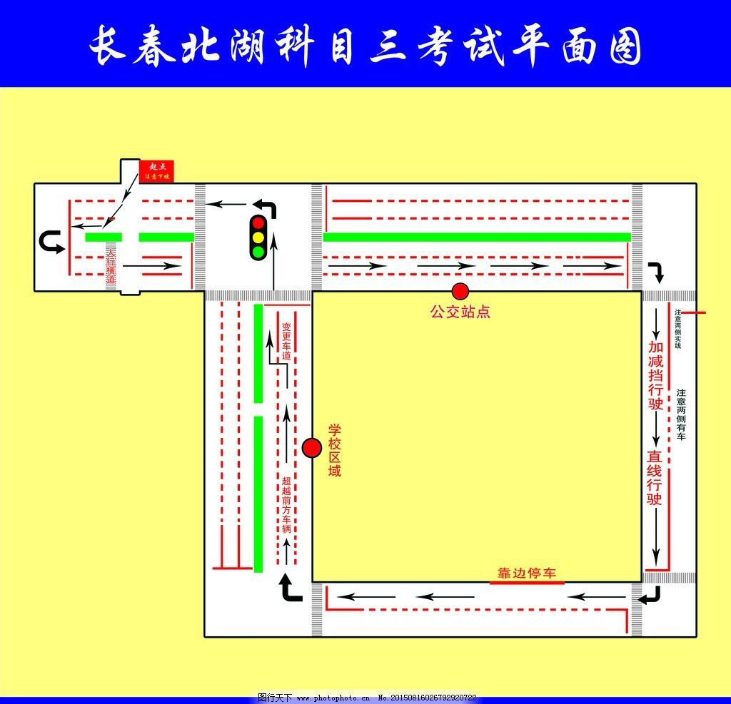 长春北湖科目三考试平面图图片