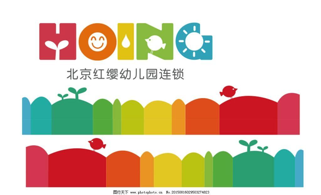 北京红缨幼儿园 标志图图片