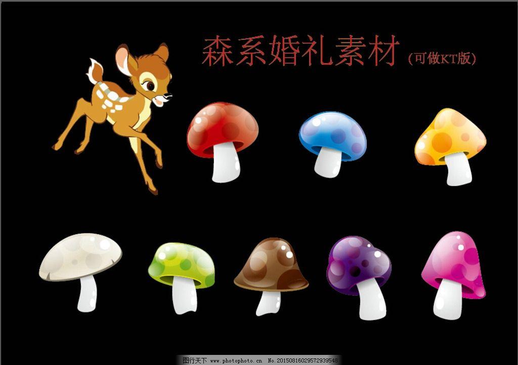 森系 婚礼 小鹿 蘑菇 素材 婚庆素材 设计 广告设计 广告设计 ai