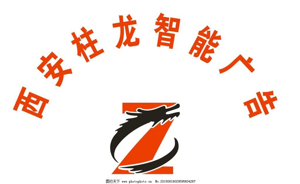 形象墙 形象墙设计 logo墙 形象墙模板 公司 设计 广告设计 室内广告