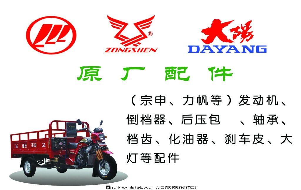 摩托车名片 摩托车修理 大阳摩托 力帆摩托 三轮摩托 原厂配件 适用名