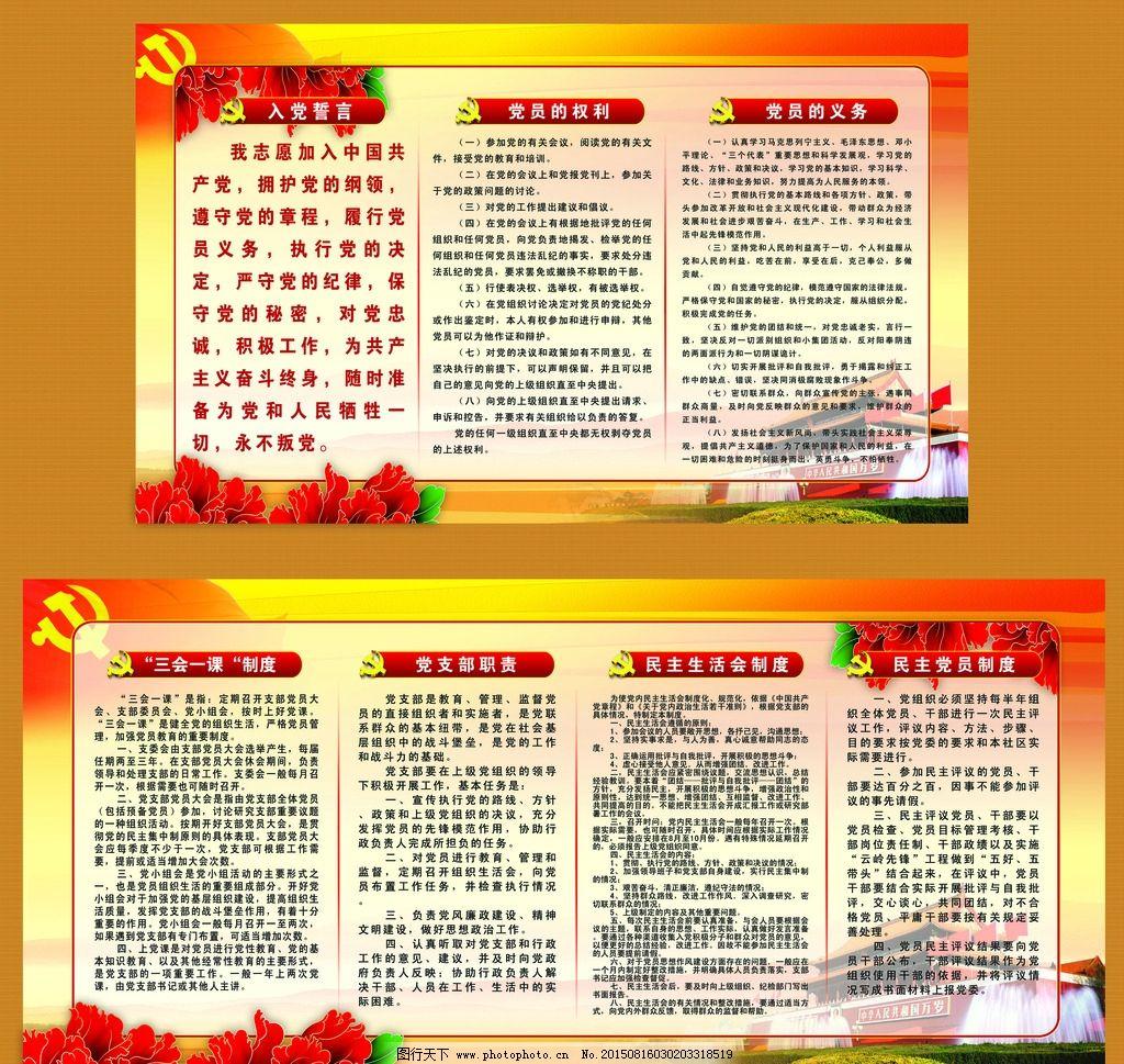 执法部门党建宣传模板图片