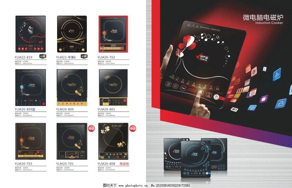 电器 厨卫 电磁炉 智能 科技 设计 广告设计 dm宣传单 cdr