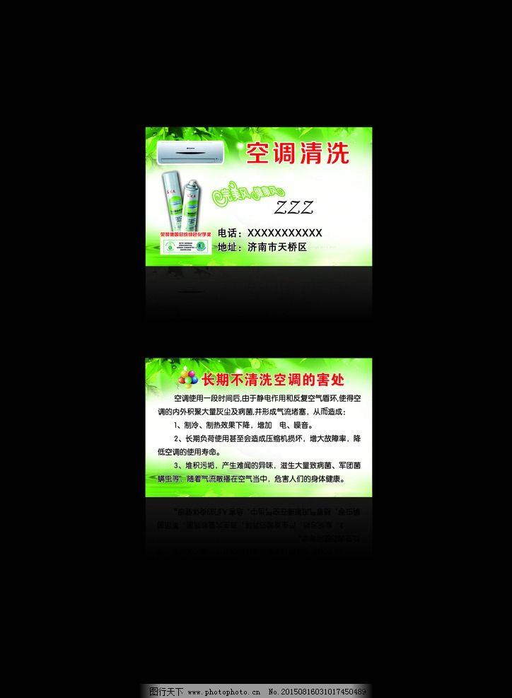 空调清洗名片 名片模板 名片设计 绿色名片 名片素材 名片底纹