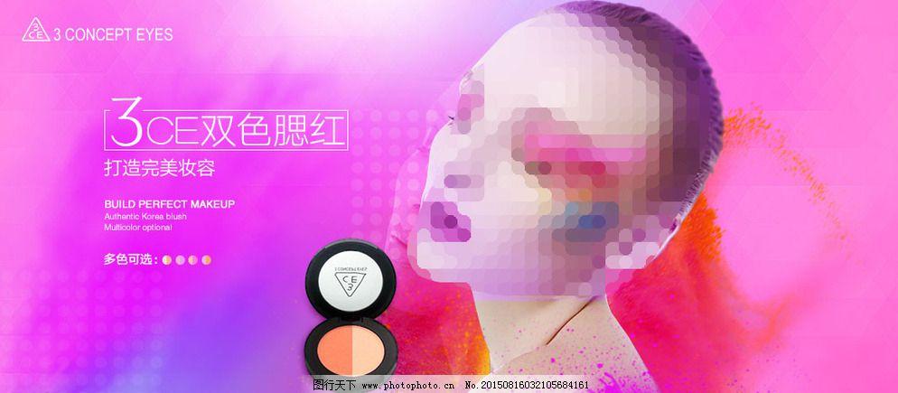 淘宝化妆品 广告 海报 腮红