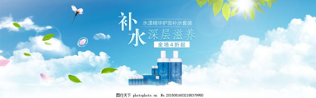 大气蓝天白云化妆品海报