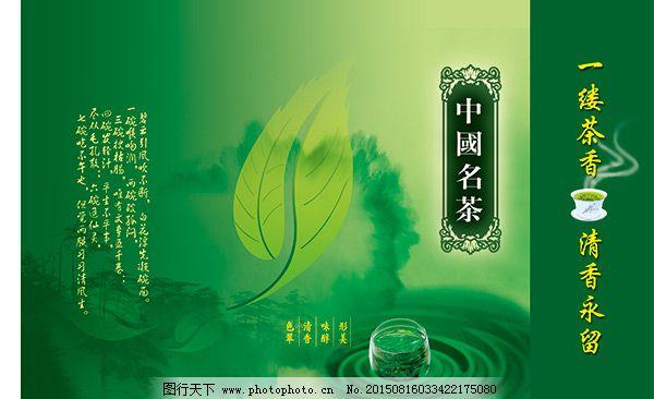 龙井礼盒包装盒设计PSD素材茶类包装设计