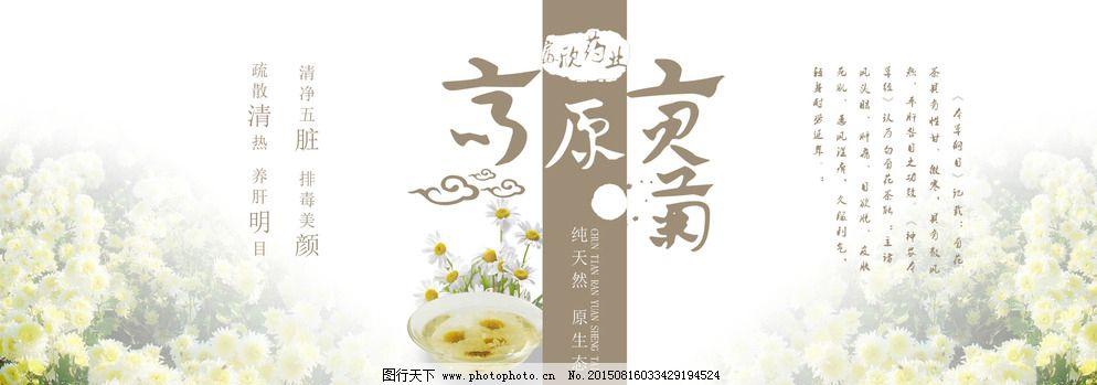 菊花茶标签设计