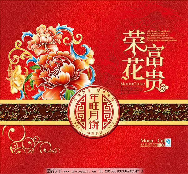 红色龙纹牡丹花中秋月饼包装设计PSD素材