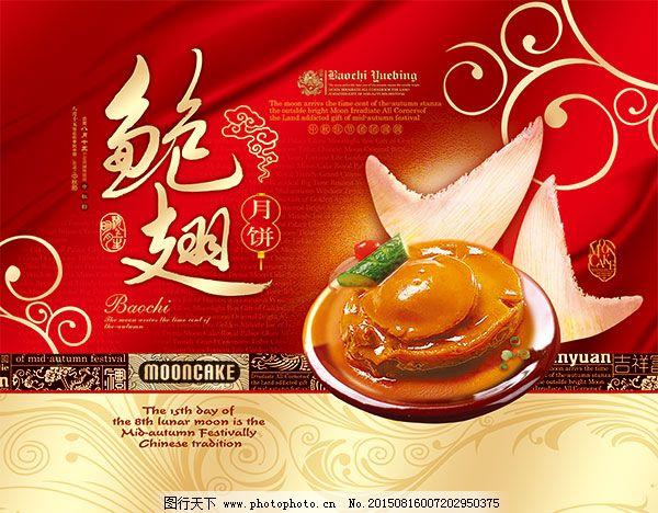 美味月饼促销广告PSD分层素材