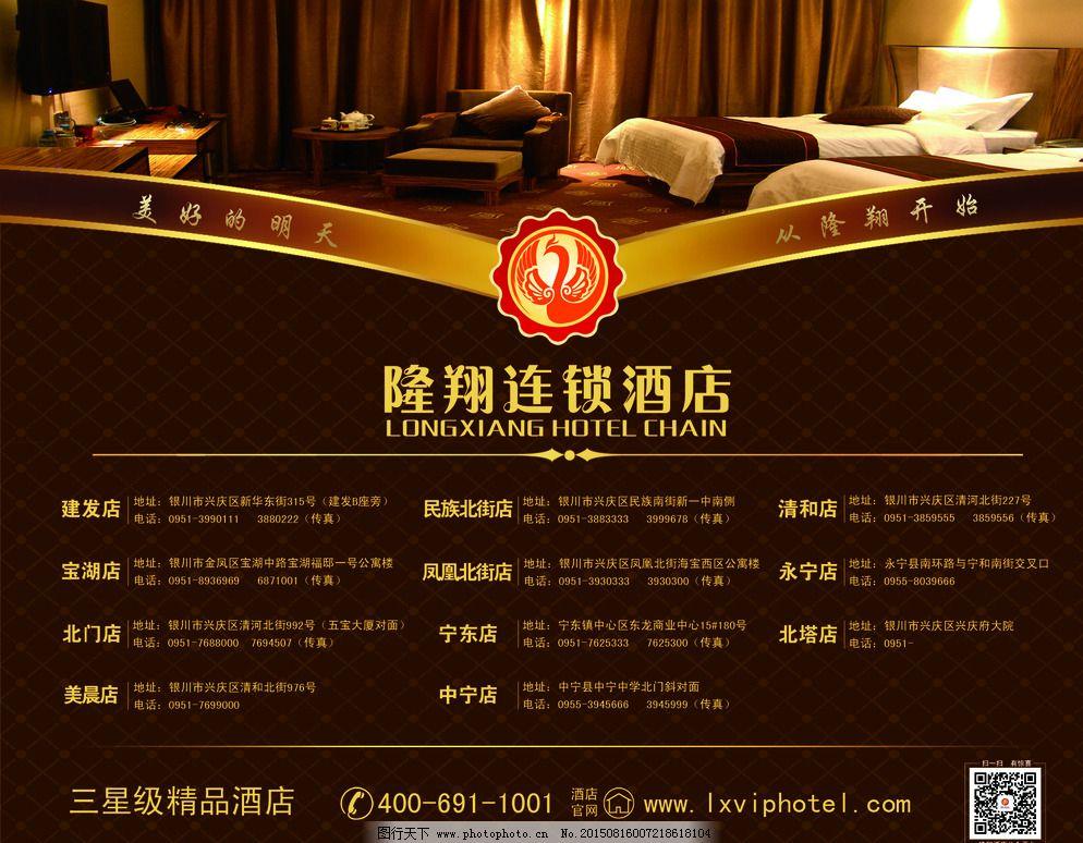 酒店宣传海报彩页