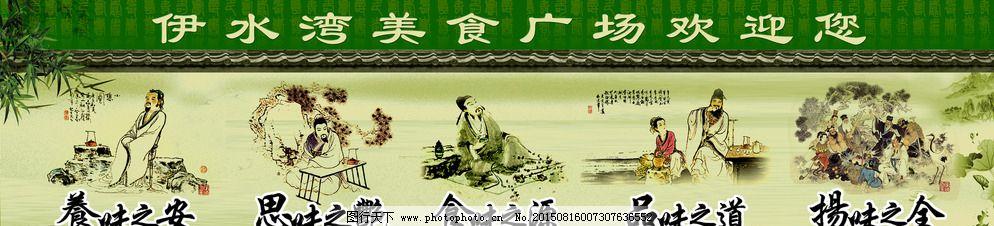 美食 中国  文化 人物