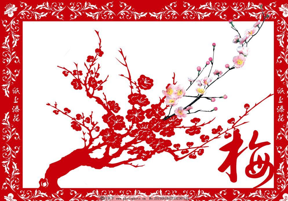 中国元素 纸上添花
