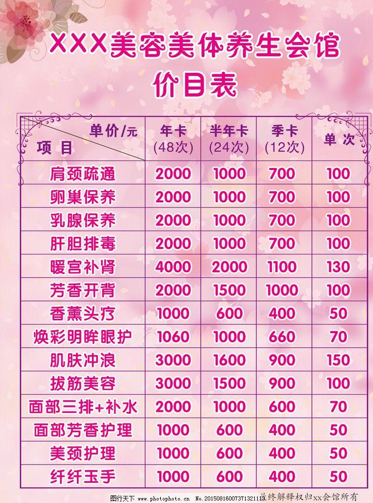 美容院价目表
