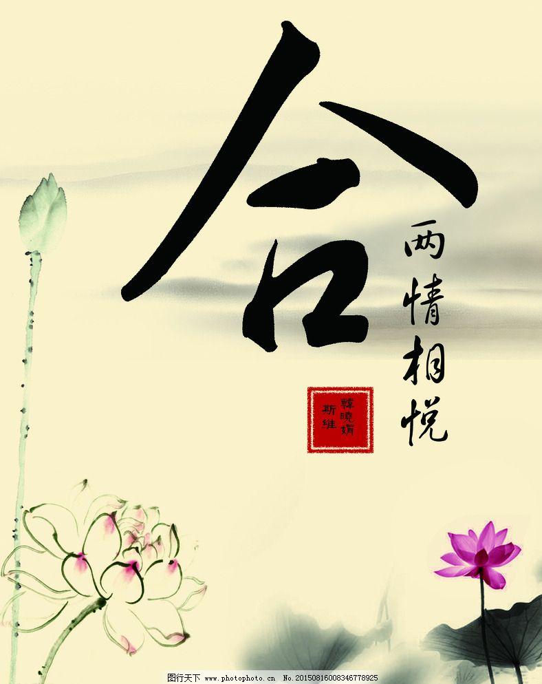 中式复古迎宾牌图片图片