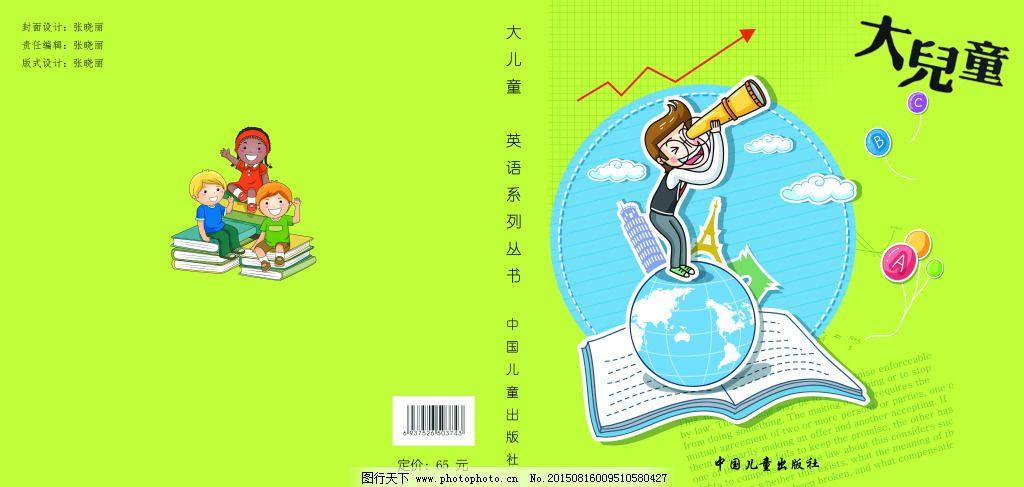 儿童英语读物封面