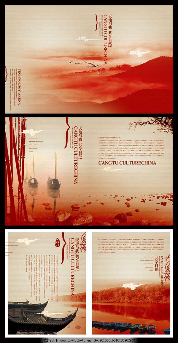 红色中国风水墨画册设计模板psd