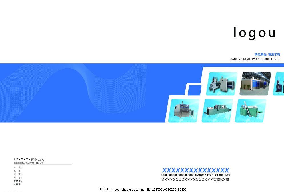 机械画册封面环保