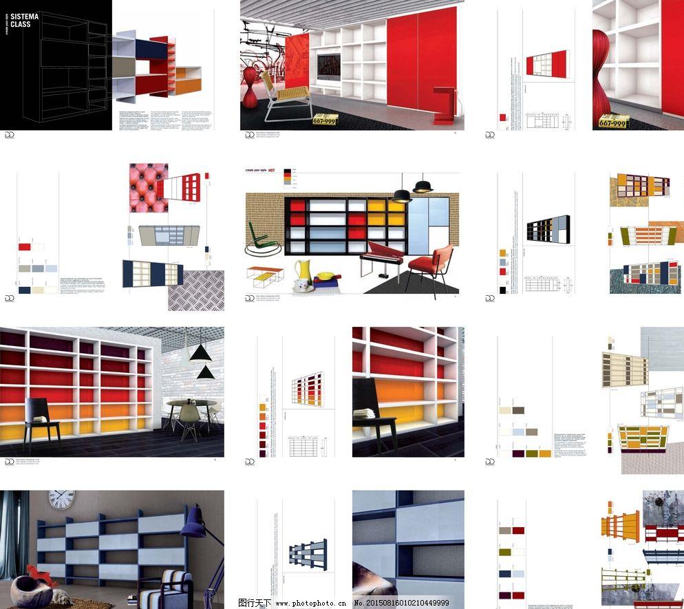 建材家居装饰画册设计