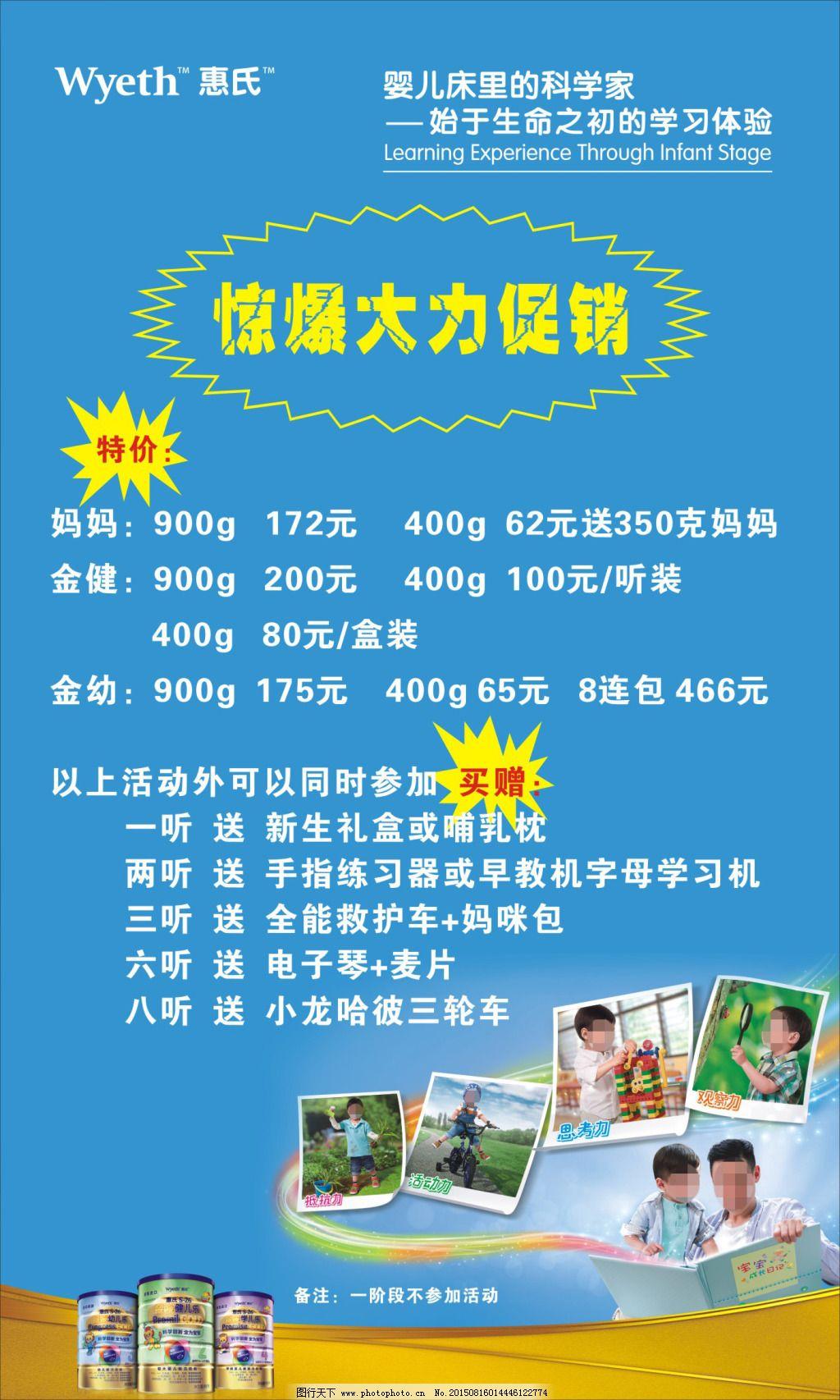 惠氏奶粉 促销海报