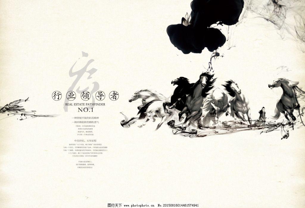 中国风水墨画册内页PSD