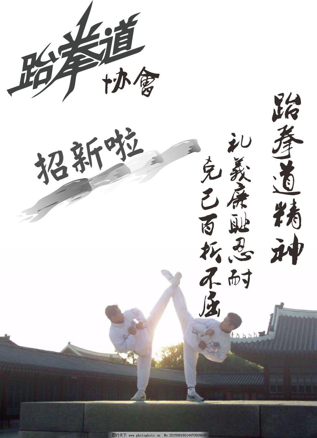 跆拳道协会招新