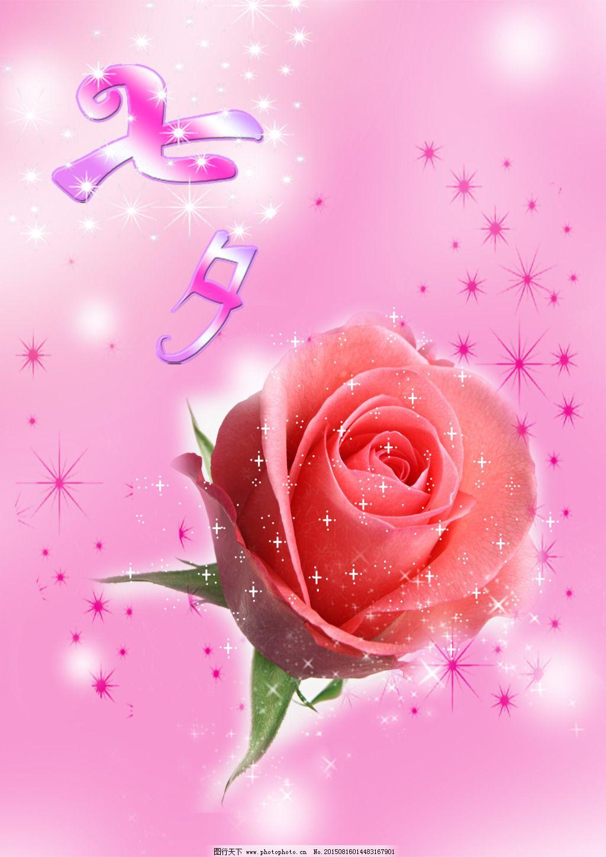七夕玫瑰免费下载 粉色 亮晶晶 玫瑰 暖色背景 七夕 温暖背景 七夕