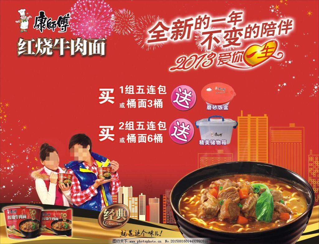 康师傅新年广告图片