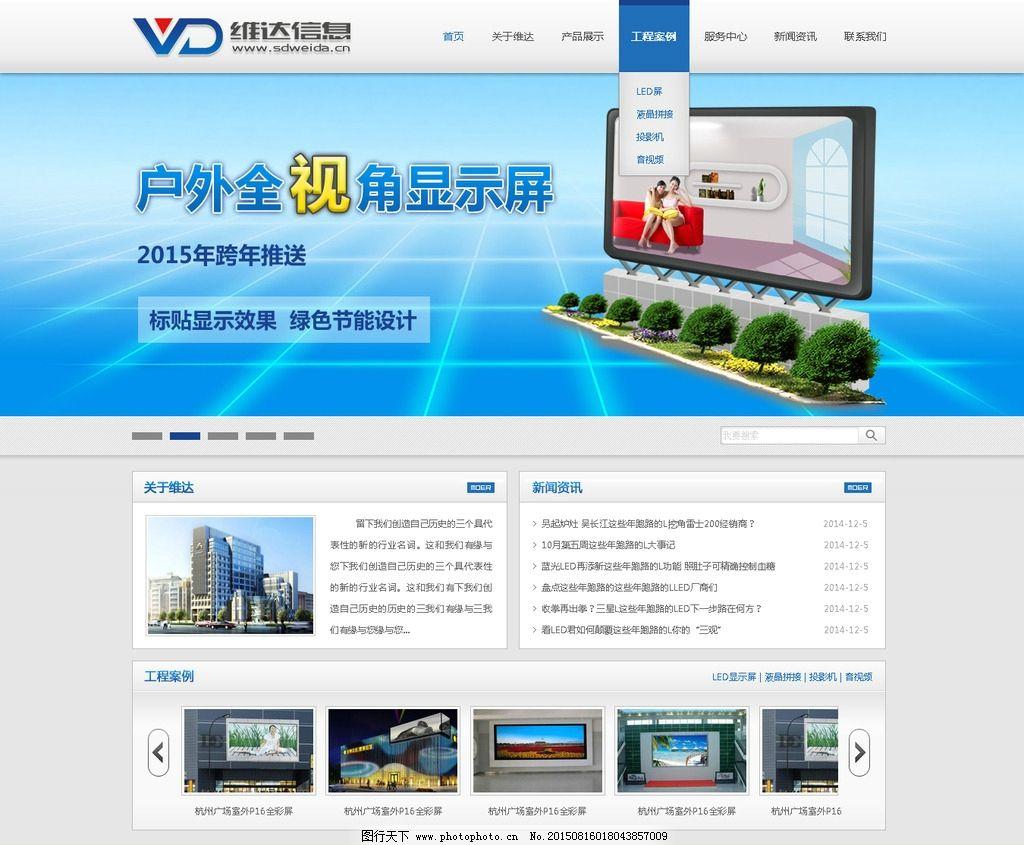 科技公司网站模板图片