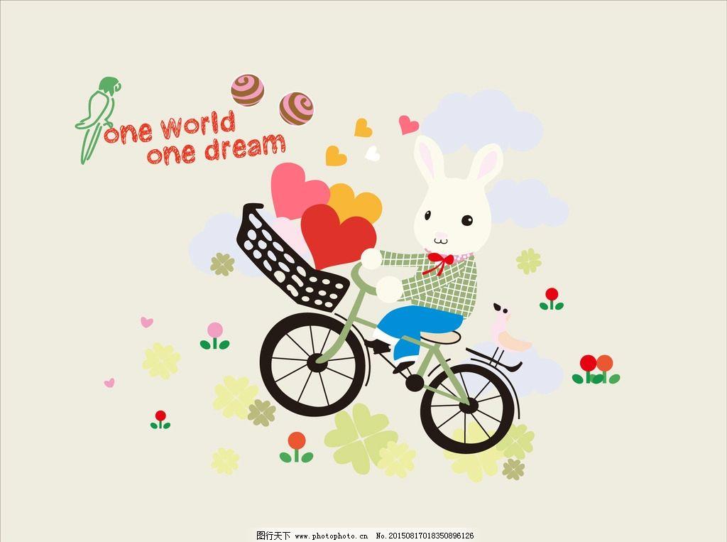动物 兔子 插画 卡通 矢量 自行车 爱心 设计 动漫动画 动漫人物 ai