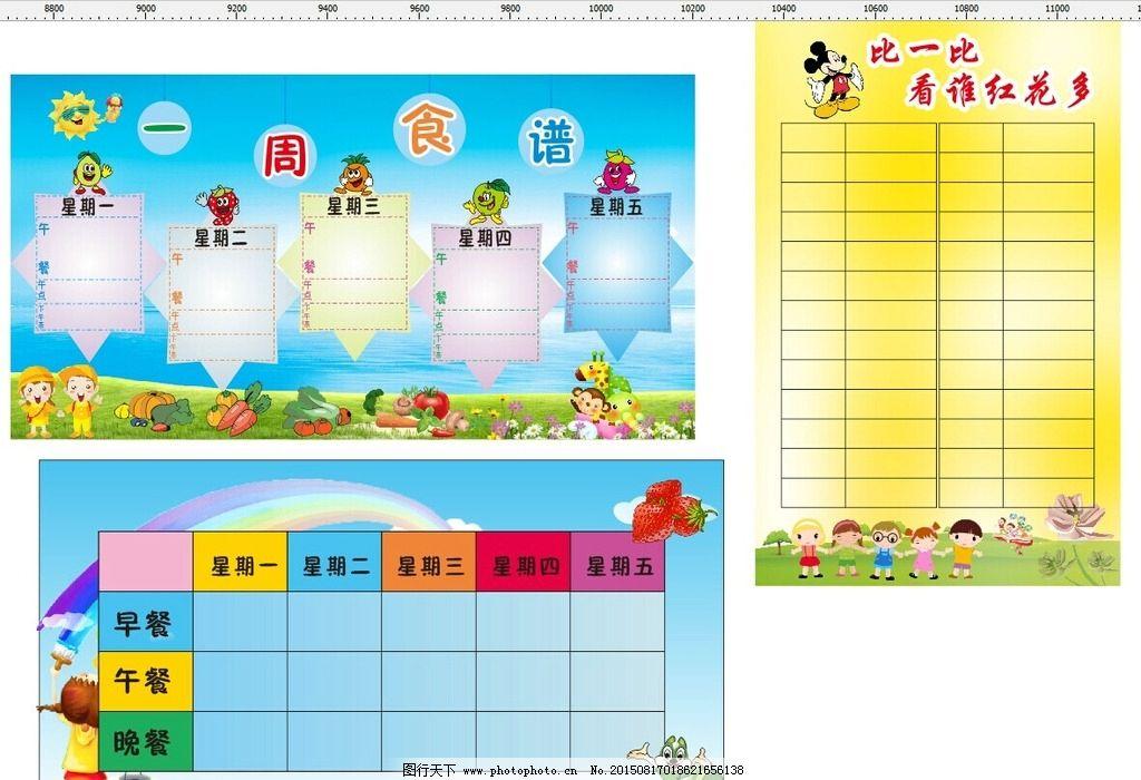 幼儿园食谱 光荣榜图片_其他_动漫卡通_图行天下图库