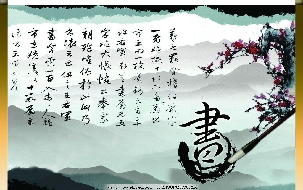 琴棋书画 挂画 背景 封层图 卷轴    设计 文化艺术 传统文化 300dpi图片