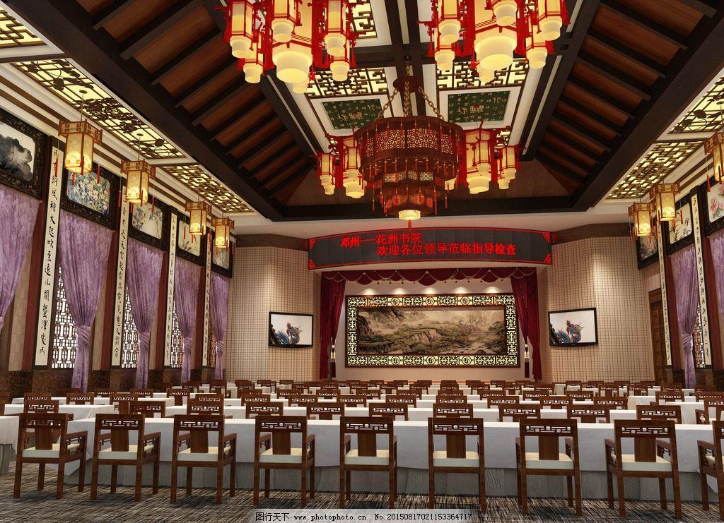 中式 多功能 会议室 大厅 会议厅 设计 3d设计 3d作品 78dpi bmp图片