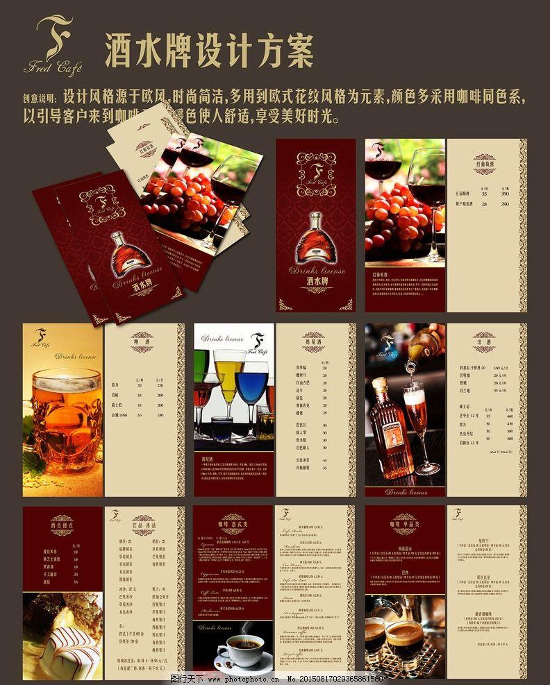 咖啡菜单 吧台菜谱 咖啡厅菜谱 企业画册 咖啡壶 创意咖啡 设计 广告